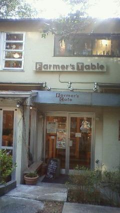 ファーマーズテーブルへ