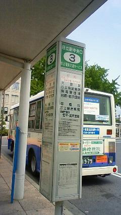 駅前から3<br />  番バス停へ