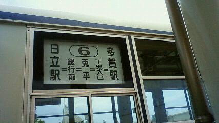 兎平経由のバスに乗車