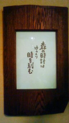 倉本聰さん直筆の文字