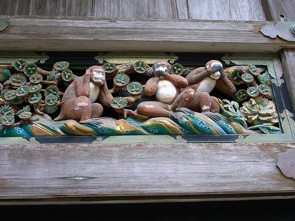 重要文化財 三猿 「見ざる・言わざる・聞かざる」