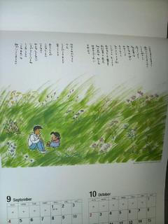隣の2011<br />  年カレンダー 鹿児島県西川さん