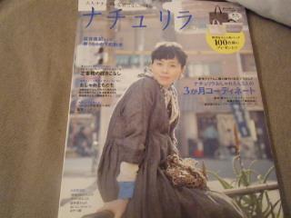 ナチュリラ13<br />   本日発売!