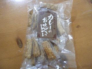 救援物資 FROM<br />   神戸 大山さん