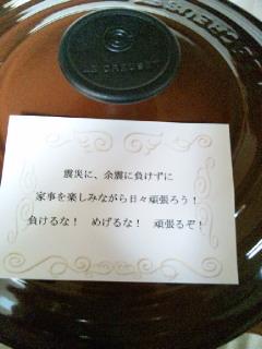 隣のル・クルーゼ 岩手県モーリーちゃん