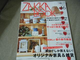 「ZAKKA BO<br />  OK46号」本日発売!