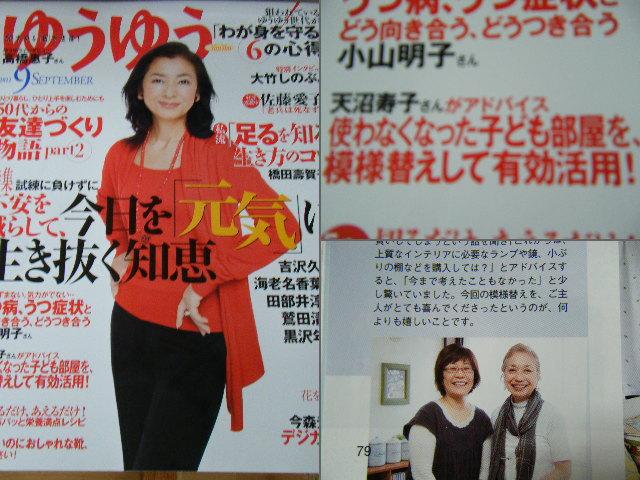 「ゆうゆう9月号」明日8月1日発売!