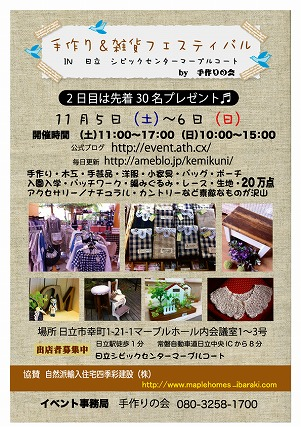 手作り&雑貨フェスタin <br />  日立 明日より開催!