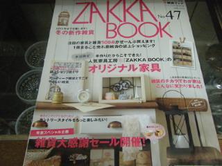 隣のアンティーク 日立市T<br />  様 ZAKKA BOOK47<br />  号発売中