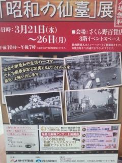 昭和の仙臺展