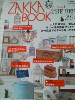 ZAKKA BOOK ザ・ベスト発売中!