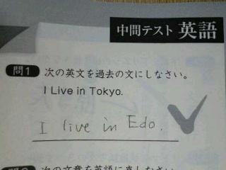 Eh? Edo?