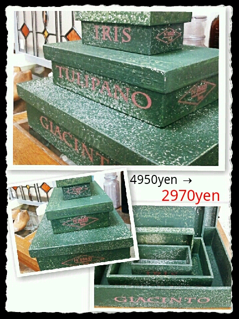 緑の木箱セット